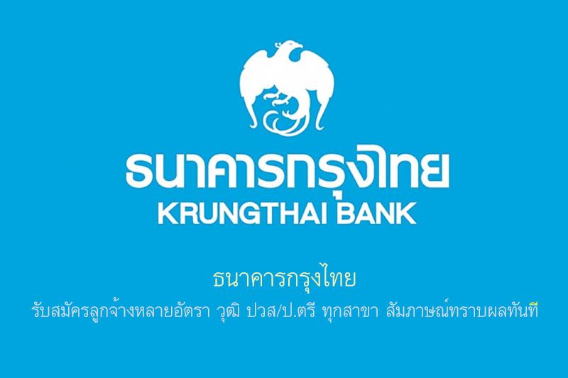 ธนาคารกรุงไทย รับสมัครลูกจ้างหลายอัตรา วุฒิ ปวส/ป.ตรี ทุกสาขา สัมภาษณ์ทราบผลทันที