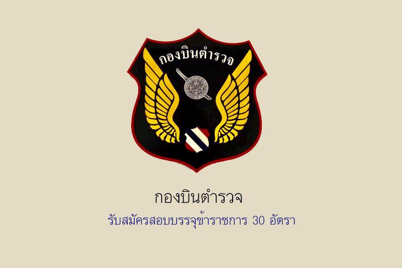กองบินตำรวจ รับสมัครสอบบรรจุข้าราชการ 30 อัตรา