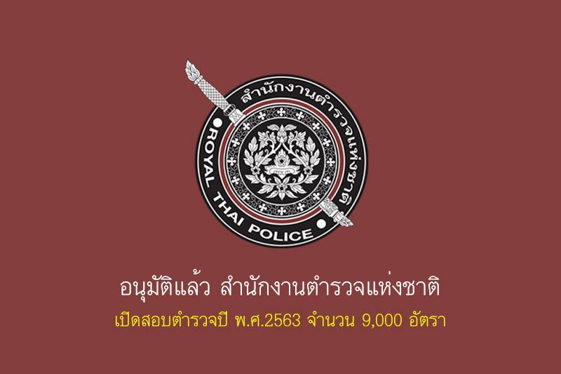 อนุมัติแล้ว สำนักงานตำรวจแห่งชาติ เปิดสอบตำรวจปี พ.ศ.2563 จำนวน 9,000 อัตรา