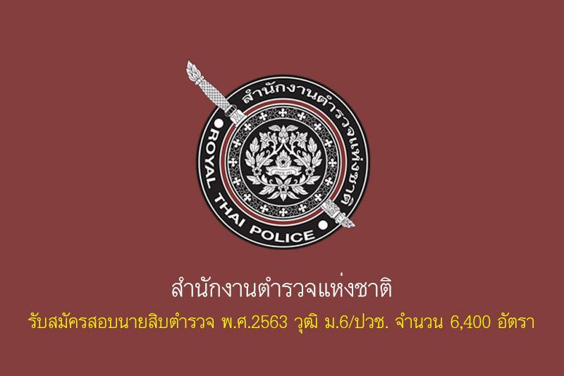 สำนักงานตำรวจแห่งชาติ รับสมัครสอบนายสิบตำรวจ พ.ศ.2563 วุฒิ ม.6/ปวช. จำนวน 6,400 อัตรา