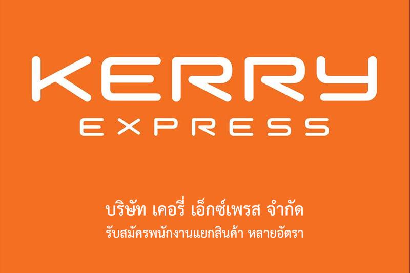 บริษัท เคอรี่ เอ็กซ์เพรส จํากัด รับสมัครพนักงานแยกสินค้า หลายอัตรา