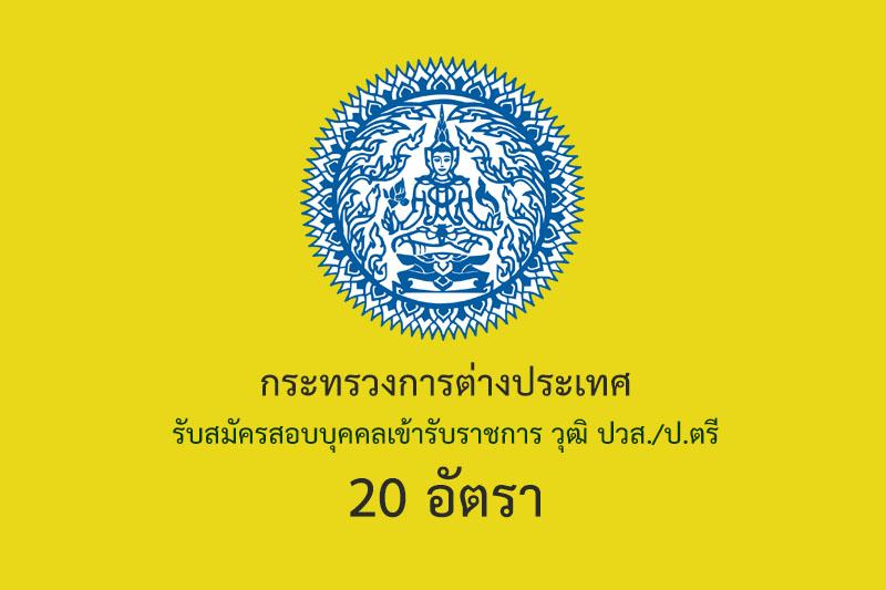 กระทรวงการต่างประเทศ รับสมัครสอบบุคคลเข้ารับราชการ วุฒิ ปวส./ป.ตรี 20 อัตรา