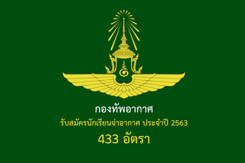 กองทัพอากาศ รับสมัครนักเรียนจ่าอากาศ ประจำปี 2563 433 อัตรา