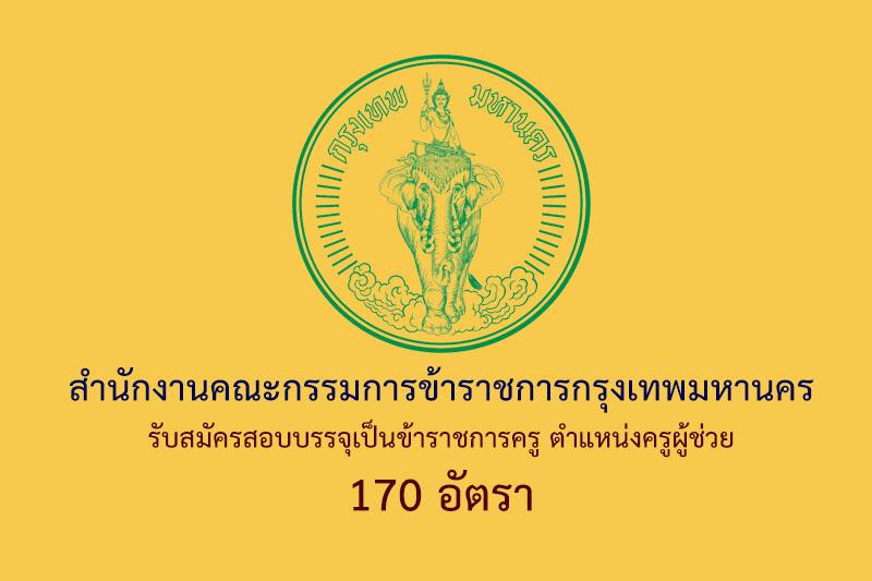 สำนักงานคณะกรรมการข้าราชการกรุงเทพมหานคร รับสมัครสอบบรรจุเป็นข้าราชการครู ตำแหน่งครูผู้ช่วย 170 อัตรา