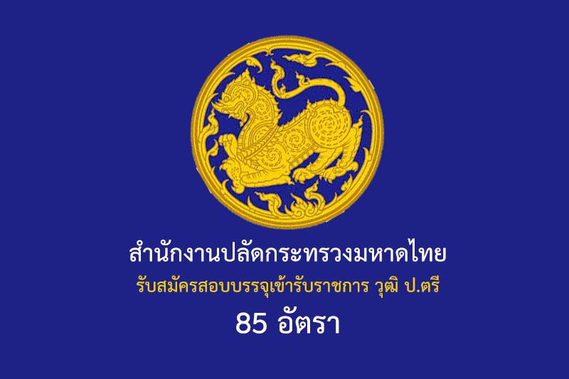 สำนักงานปลัดกระทรวงมหาดไทย รับสมัครสอบบรรจุเข้ารับราชการ วุฒิ ป.ตรี 85 อัตรา