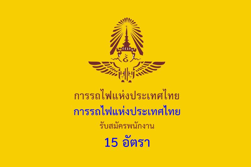 การรถไฟแห่งประเทศไทย รับสมัครพนักงาน 15 อัตรา
