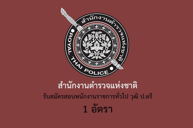 สำนักงานตำรวจแห่งชาติ รับสมัครสอบพนักงานราชการทั่วไป วุฒิ ป.ตรี 1 อัตรา