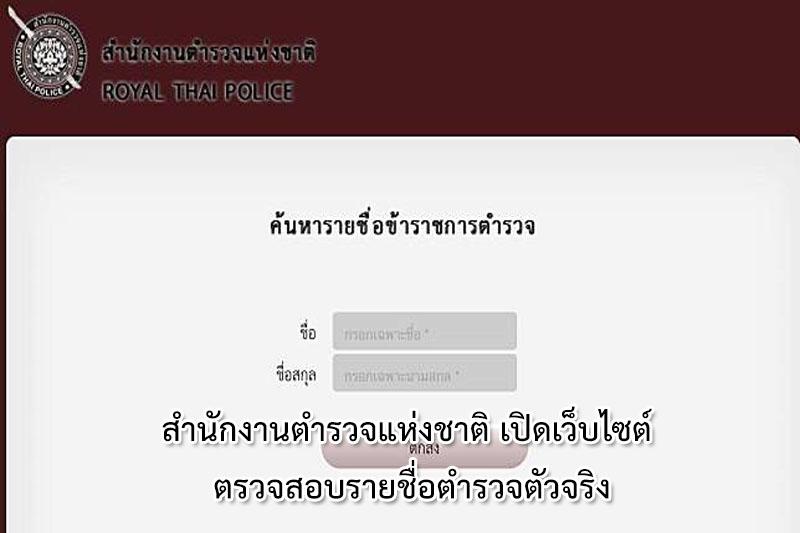 สำนักงานตำรวจแห่งชาติ เปิดเว็บไซต์  ตรวจสอบรายชื่อตำรวจตัวจริง