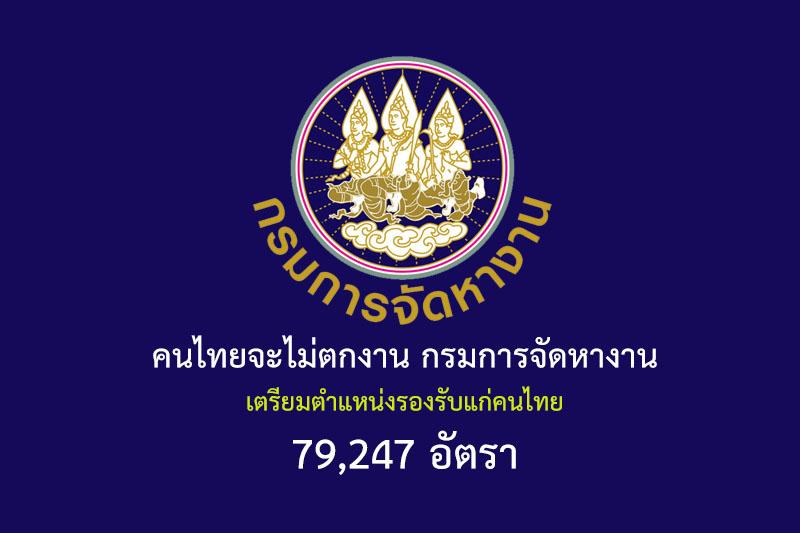 คนไทยจะไม่ตกงาน กรมการจัดหางาน เตรียมตำแหน่งรองรับแก่คนไทย 79,247 อัตรา