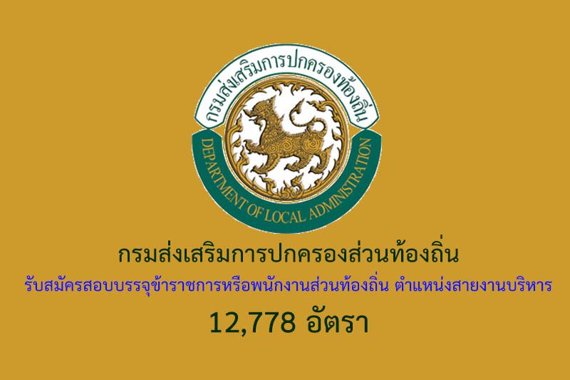 กรมส่งเสริมการปกครองส่วนท้องถิ่น รับสมัครสอบบรรจุข้าราชการหรือพนักงานส่วนท้องถิ่น ตำแหน่งสายงานบริหาร 12,778 อัตรา