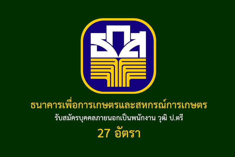ธนาคารเพื่อการเกษตรและสหกรณ์การเกษตร รับสมัครบุคคลภายนอกเป็นพนักงาน วุฒิ ป.ตรี 27 อัตรา
