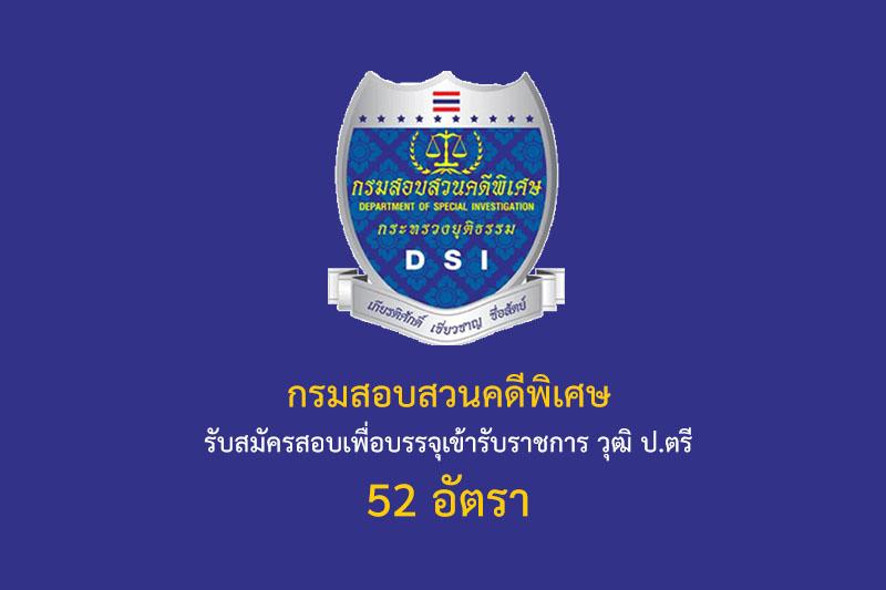 กรมสอบสวนคดีพิเศษ รับสมัครสอบเพื่อบรรจุเข้ารับราชการ วุฒิ ป.ตรี 52 อัตรา