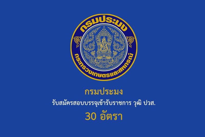 กรมประมง รับสมัครสอบบรรจุเข้ารับราชการ วุฒิ ปวส. 30 อัตรา
