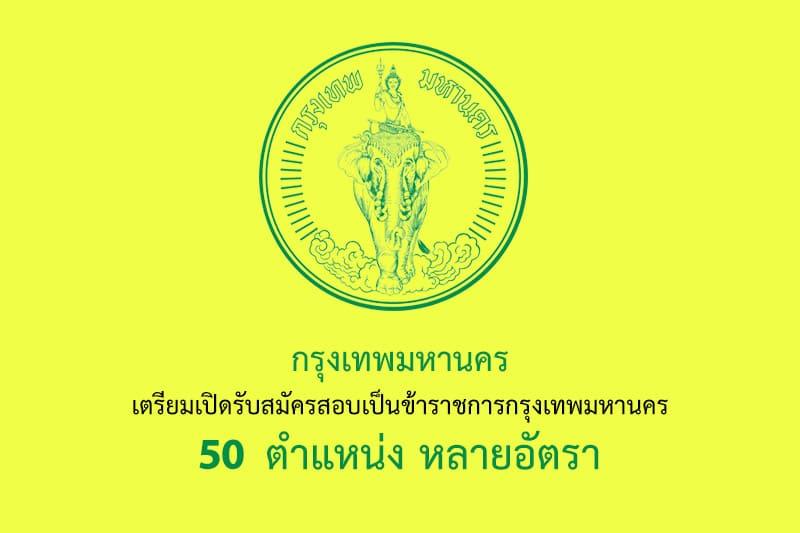 กรุงเทพมหานคร เตรียมเปิดรับสมัครสอบเป็นข้าราชการกรุงเทพมหานคร 50 ตำแหน่ง หลายอัตรา