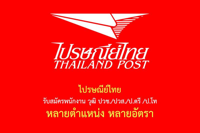 ไปรษณีย์ไทย รับสมัครพนักงาน วุฒิ ปวช./ปวส./ป.ตรี /ป.โท หลายตำแหน่ง หลายอัตรา