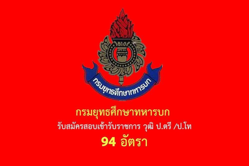 กรมยุทธศึกษาทหารบก  รับสมัครสอบเข้ารับราชการ วุฒิ ป.ตรี /ป.โท 94 อัตรา