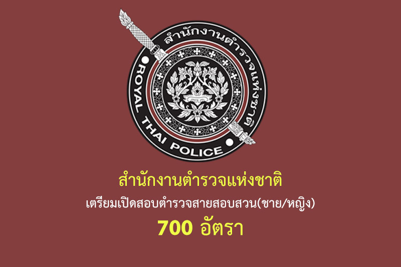สำนักงานตำรวจแห่งชาติ เตรียมเปิดสอบตำรวจสายสอบสวน(ชาย/หญิง) 700 อัตรา