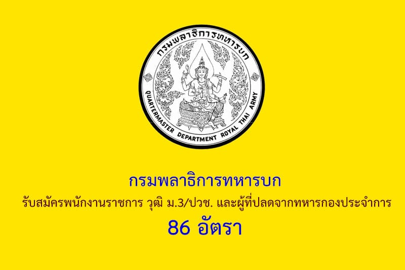 กรมพลาธิการทหารบก รับสมัครพนักงานราชการ วุฒิ ม.3/ปวช. และผู้ที่ปลดจากทหารกองประจำการ 86 อัตรา