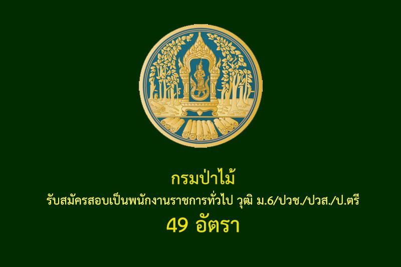 กรมป่าไม้  รับสมัครสอบเป็นพนักงานราชการทั่วไป วุฒิ ม.6/ปวช./ปวส./ป.ตรี  49 อัตรา