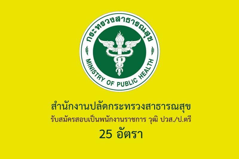 สำนักงานปลัดกระทรวงสาธารณสุข  รับสมัครสอบเป็นพนักงานราชการ วุฒิ ปวส./ป.ตรี  25 อัตรา