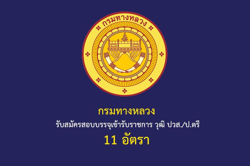 กรมทางหลวง  รับสมัครสอบบรรจุเข้ารับราชการ วุฒิ ปวส./ป.ตรี 11 อัตรา