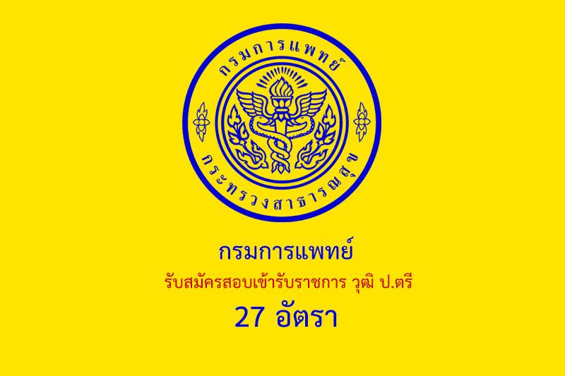 กรมการแพทย์  รับสมัครสอบเข้ารับราชการ วุฒิ ป.ตรี 27 อัตรา