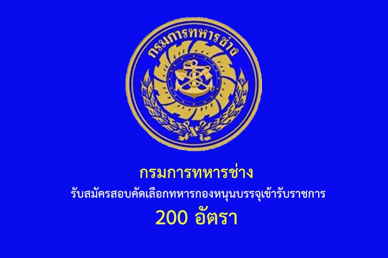 กรมการทหารช่าง  รับสมัครสอบคัดเลือกทหารกองหนุนบรรจุเข้ารับราชการ200 อัตรา