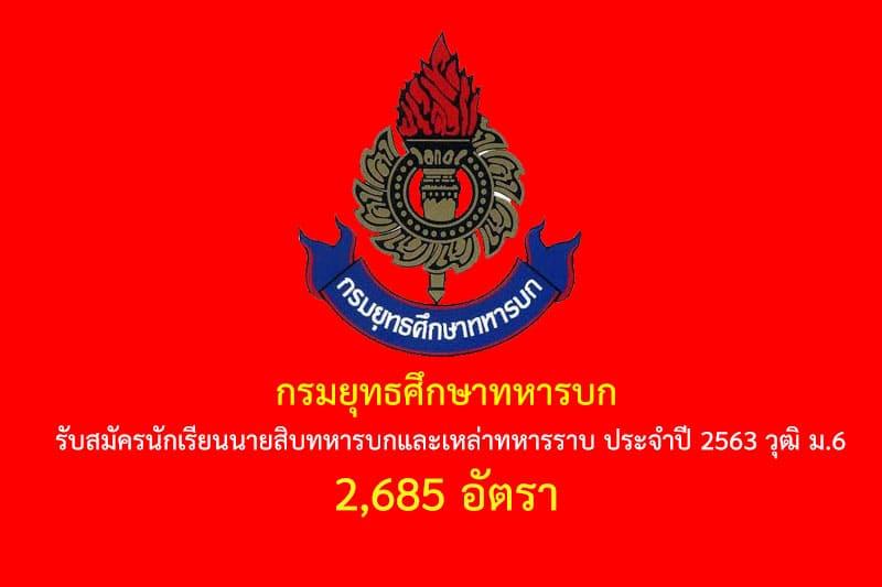 กรมยุทธศึกษาทหารบก  รับสมัครนักเรียนนายสิบทหารบกและเหล่าทหารราบ ประจำปี 2563 วุฒิ ม.6 2,685 อัตรา