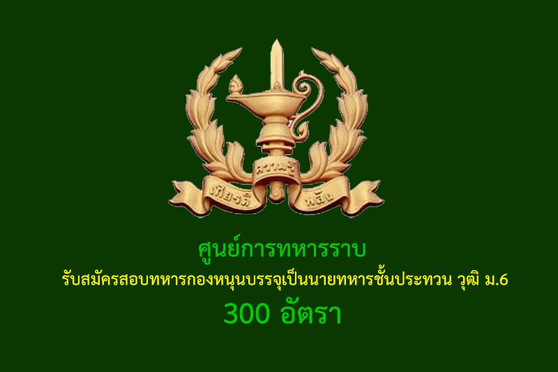 ศูนย์การทหารราบ  รับสมัครสอบทหารกองหนุนบรรจุเป็นนายทหารชั้นประทวน วุฒิ ม.6 300 อัตรา