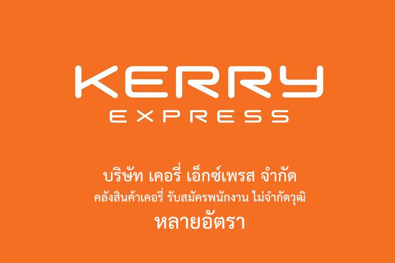 บริษัท เคอรี่ เอ็กซ์เพรส จํากัด คลังสินค้าเคอรี่ รับสมัครพนักงาน ไม่จำกัดวุฒิ หลายอัตรา