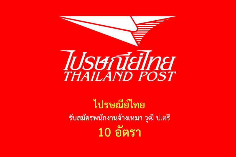 ไปรษณีย์ไทย รับสมัครพนักงานจ้างเหมา วุฒิ ป.ตรี 10 อัตรา