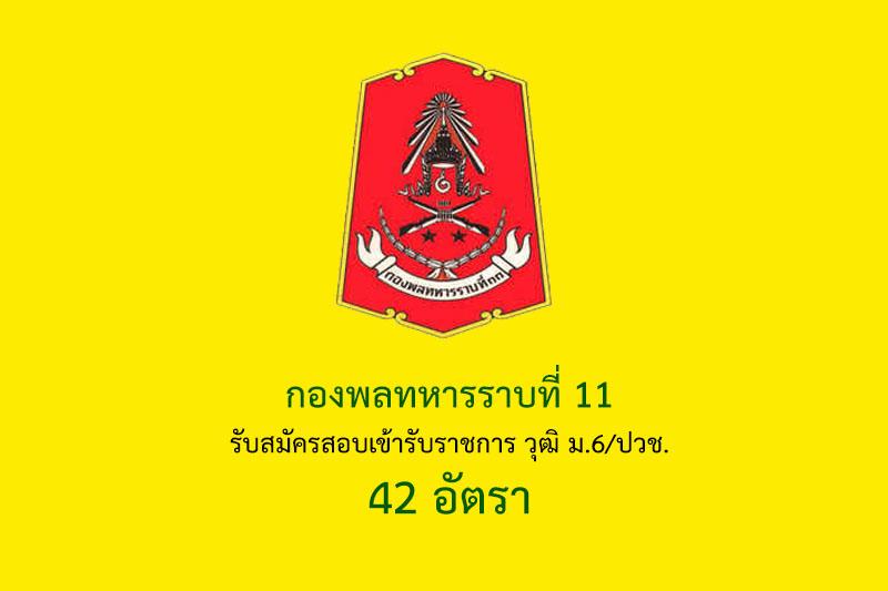 กองพลทหารราบที่ 11 รับสมัครสอบเข้ารับราชการ วุฒิ ม.6/ปวช. 42 อัตรา