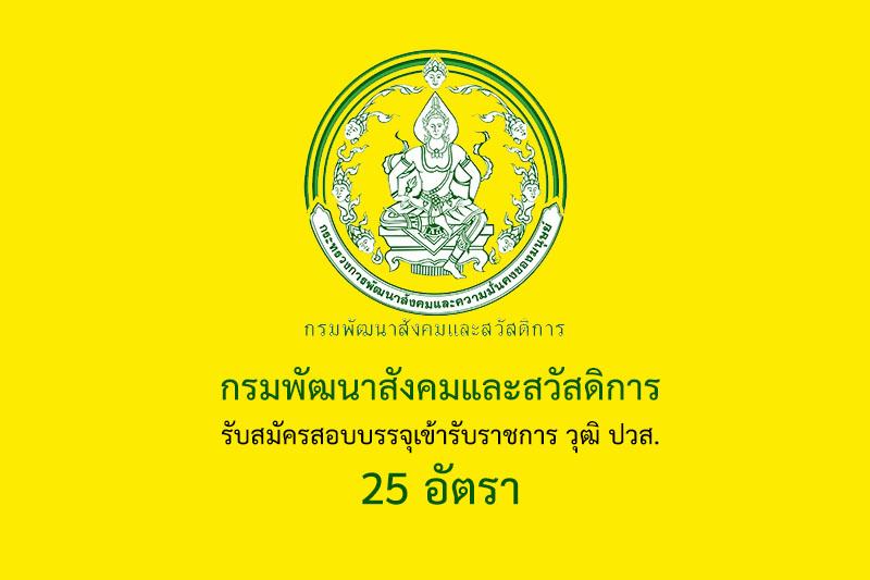 กรมพัฒนาสังคมและสวัสดิการ รับสมัครสอบบรรจุเข้ารับราชการ วุฒิ ปวส. 25 อัตรา