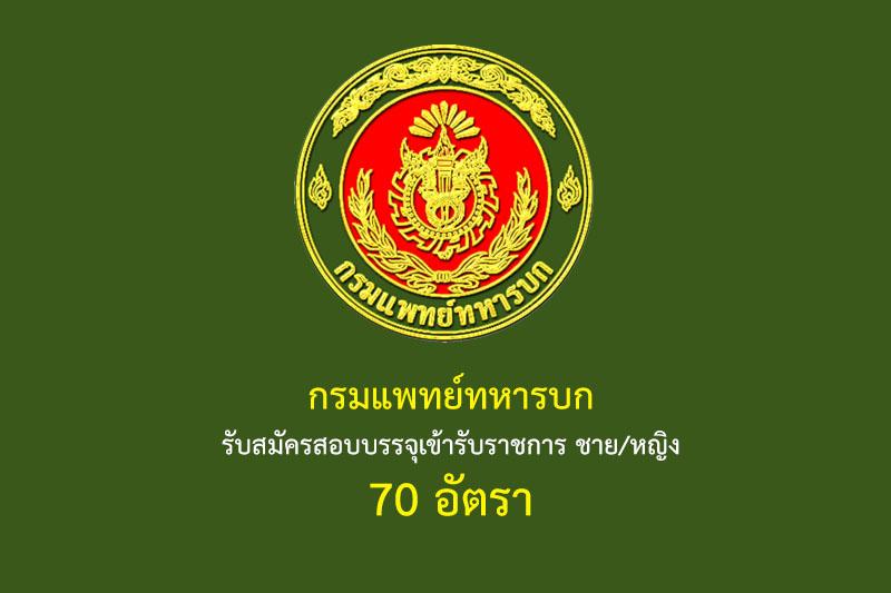 กรมแพทย์ทหารบก รับสมัครสอบบรรจุเข้ารับราชการ ชาย/หญิง 70 อัตรา