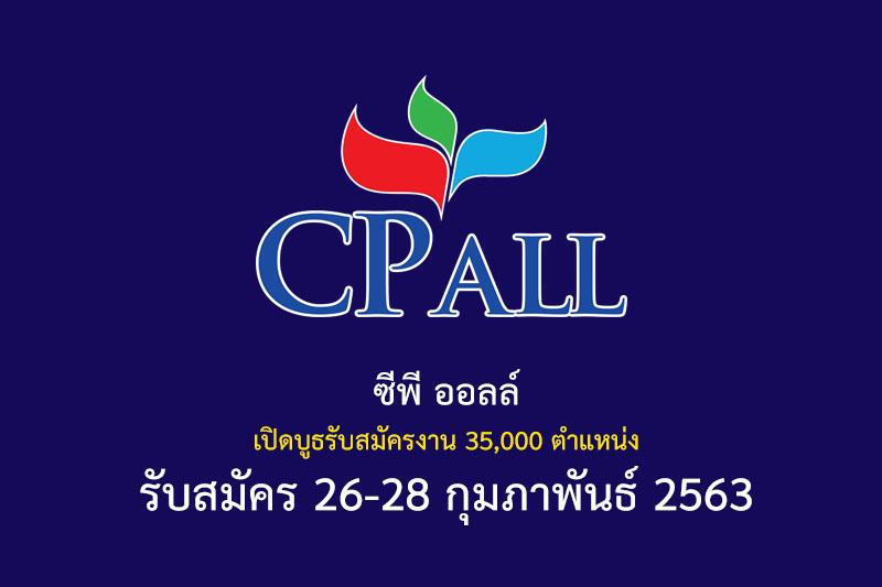 ซีพี ออลล์ เปิดบูธรับสมัครงาน 35,000 ตำแหน่ง รับสมัคร 26-28 กุมภาพันธ์ 2563