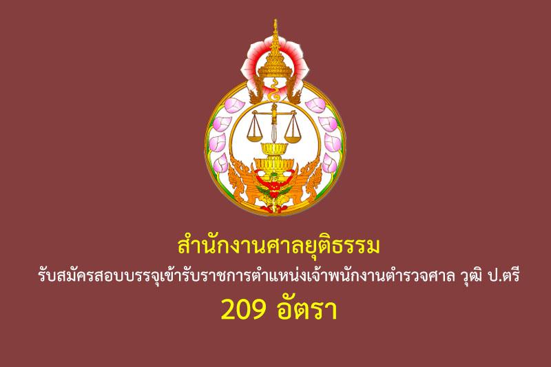 สำนักงานศาลยุติธรรม รับสมัครสอบบรรจุเข้ารับราชการตำแหน่งเจ้าพนักงานตำรวจศาล วุฒิ ป.ตรี 209 อัตรา
