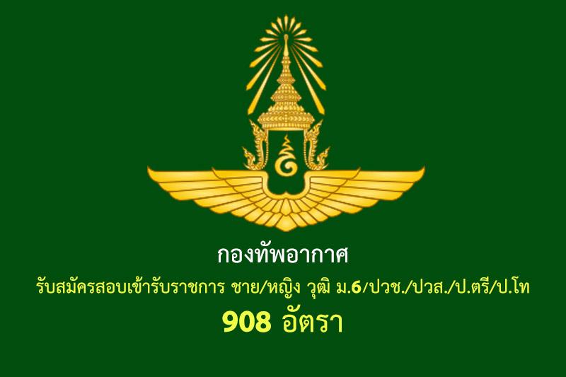 กองทัพอากาศ รับสมัครสอบเข้ารับราชการ ชาย/หญิง วุฒิ ม.6/ปวช./ปวส./ป.ตรี/ป.โท 908 อัตรา
