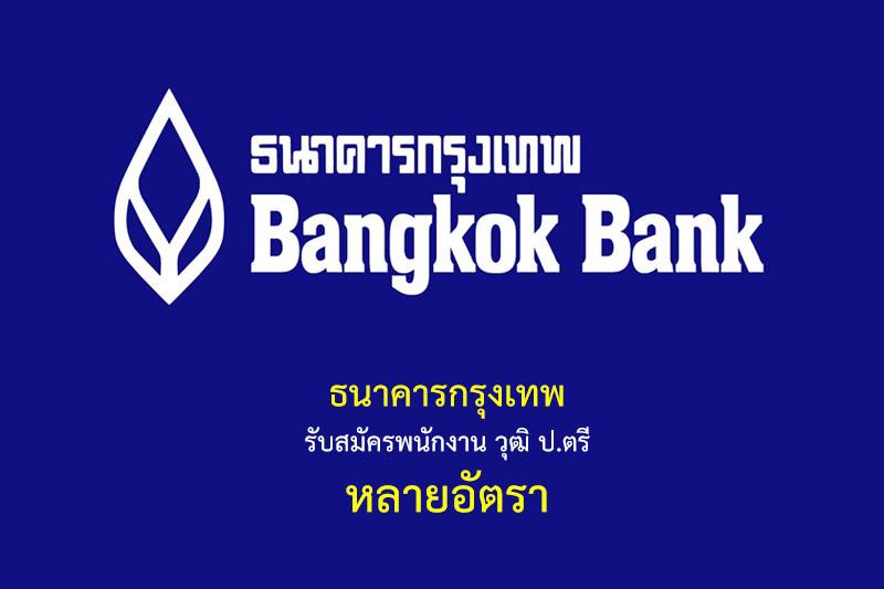 ธนาคารกรุงเทพ รับสมัครพนักงาน วุฒิ ป.ตรี หลายอัตรา