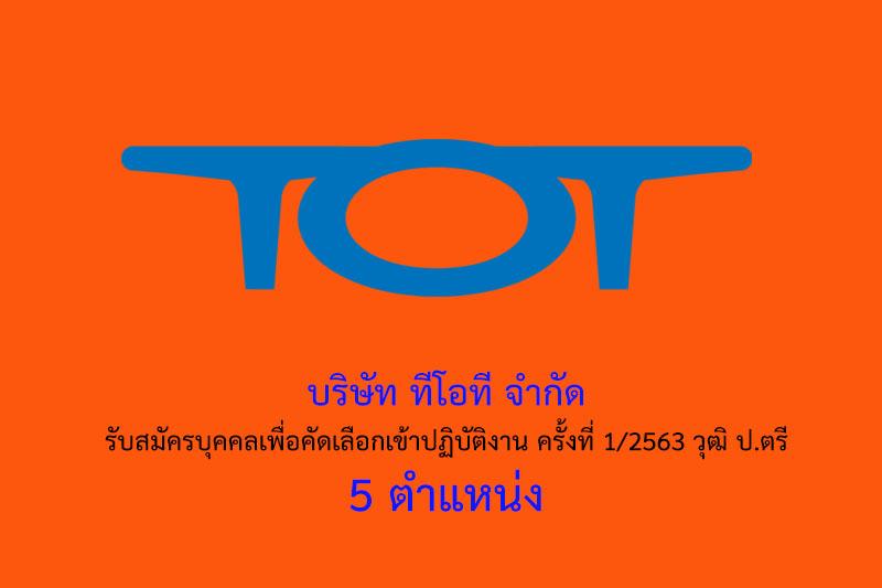 บริษัท ทีโอที จํากัด รับสมัครบุคคลเพื่อคัดเลือกเข้าปฏิบัติงาน ครั้งที่ 1/2563 วุฒิ ป.ตรี 5 ตำแหน่ง