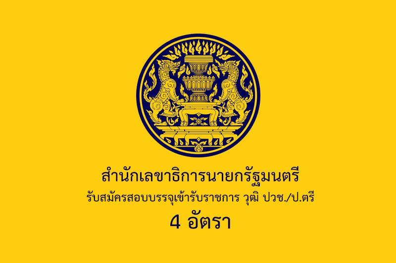 สำนักเลขาธิการนายกรัฐมนตรี รับสมัครสอบบรรจุเข้ารับราชการ วุฒิ ปวช./ป.ตรี 4 อัตรา