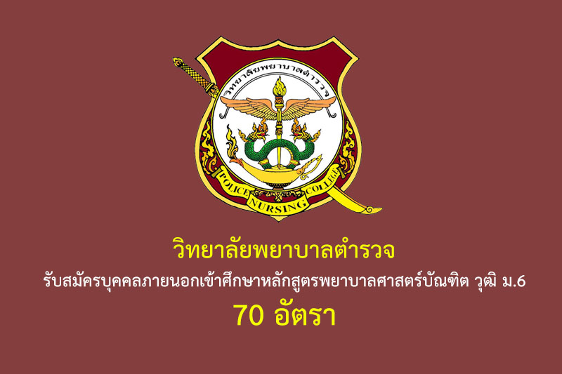 วิทยาลัยพยาบาลตำรวจ