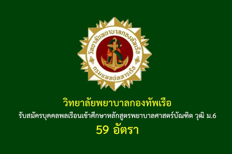 วิทยาลัยพยาบาลกองทัพเรือ รับสมัครบุคคลพลเรือนเข้าศึกษาหลักสูตรพยาบาลศาสตร์บัณฑิต วุฒิ ม.6 59 อัตรา