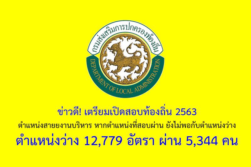 ข่าวดี! เตรียมเปิดสอบท้องถิ่น 2563 ตำแหน่งสายยงานบริหาร หากตำแหน่งที่สอบผ่าน ยังไม่พอกับตำแหน่งว่าง ตำแหน่งว่าง 12,779 อัตรา ผ่าน 5,344 คน