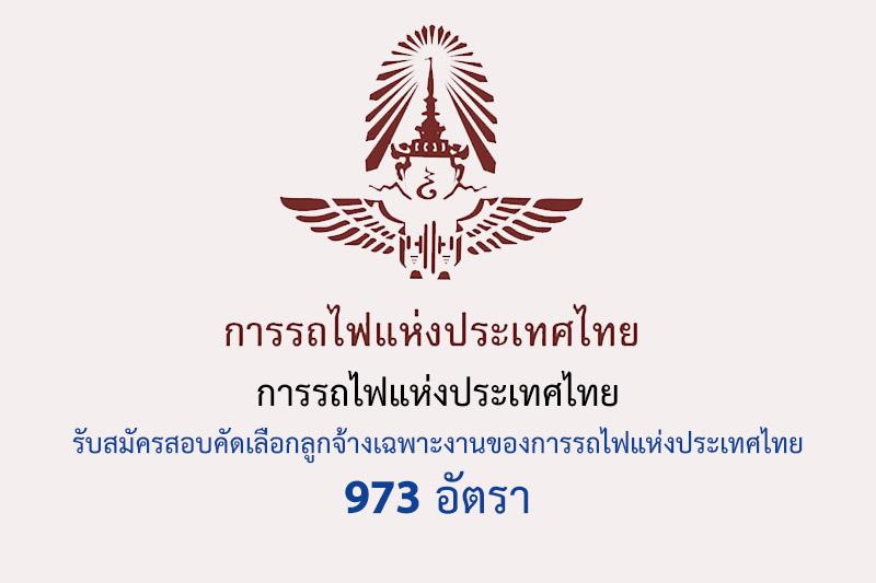 การรถไฟแห่งประเทศไทย รับสมัครสอบคัดเลือกลูกจ้างเฉพาะงานของการรถไฟแห่งประเทศไทย 973 อัตรา