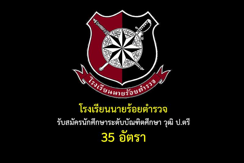 โรงเรียนนายร้อยตำรวจ รับสมัครนักศึกษาระดับบัณฑิตศึกษา วุฒิ ป.ตรี 35 อัตรา