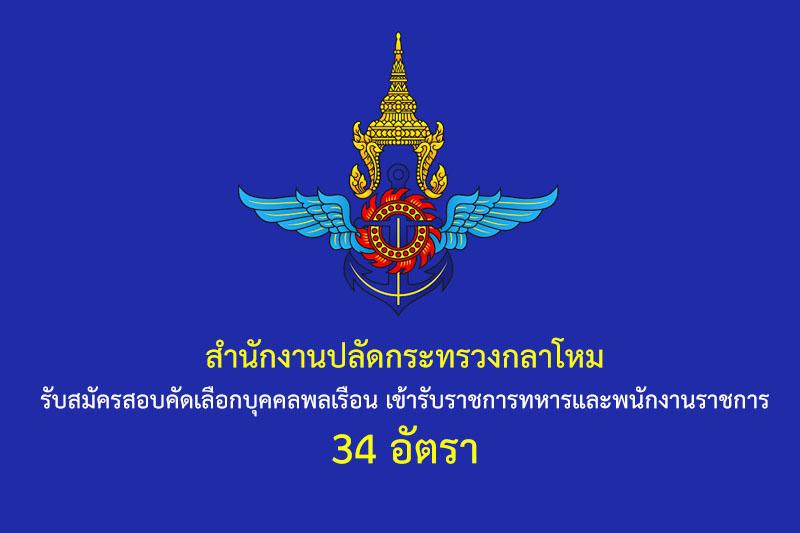 สำนักงานปลัดกระทรวงกลาโหม รับสมัครสอบคัดเลือกบุคคลพลเรือน เข้ารับราชการทหารและพนักงานราชการ 34 อัตรา