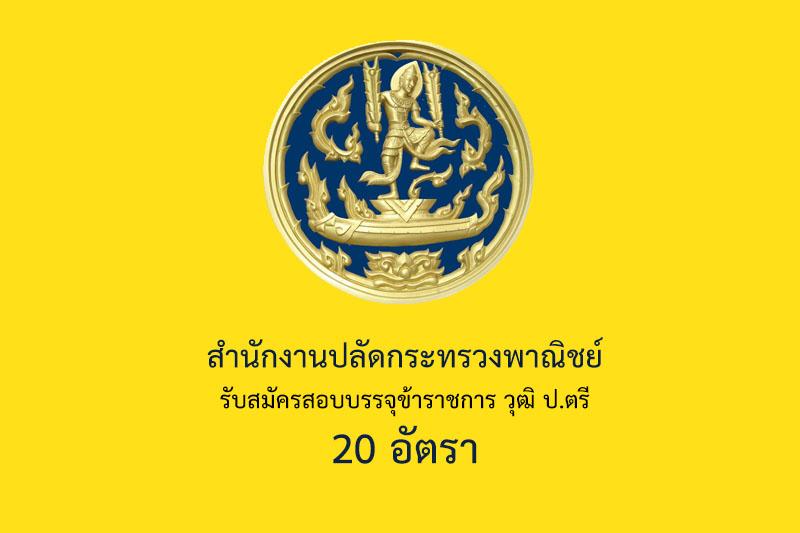 สำนักงานปลัดกระทรวงพาณิชย์ รับสมัครสอบบรรจุข้าราชการ วุฒิ ป.ตรี 20 อัตรา