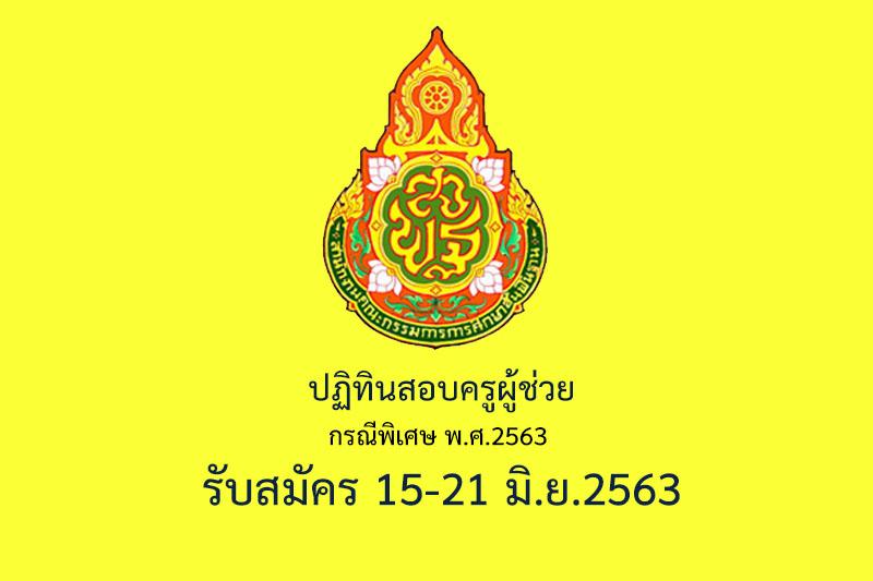 ปฏิทินสอบครูผู้ช่วย กรณีพิเศษ พ.ศ.2563  รับสมัคร 15-21 มิ.ย.2563