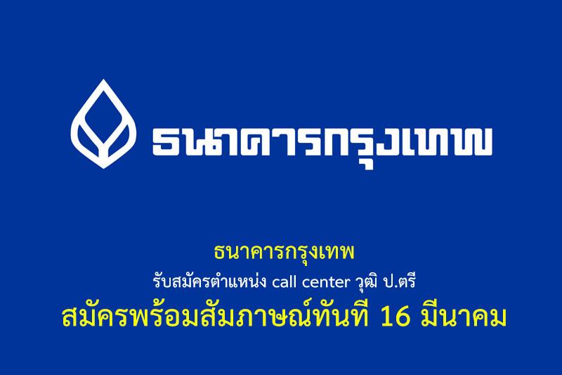 ธนาคารกรุงเทพ รับสมัครตำแหน่ง call center วุฒิ ป.ตรี สมัครพร้อมสัมภาษณ์ทันที 16 มีนาคม