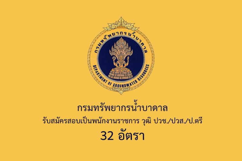กรมทรัพยากรน้ำบาดาล รับสมัครสอบเป็นพนักงานราชการ วุฒิ ปวช./ปวส./ป.ตรี 32 อัตรา